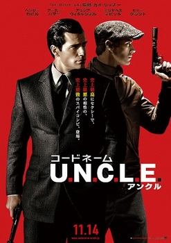 コードネーム U.N.C.L.E..jpg
