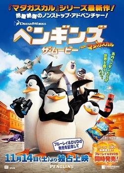 ペンギンズ FROM マダガスカル ザ・ムービー.jpg