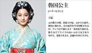魯国公主.jpg
